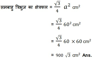 NCERT Solutions For Class 9 Maths 12.1 1.1