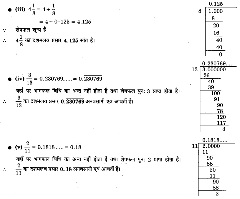 UP Board Solutions for Class 9 Maths Chapter 1 Number systems 1.3 1.2