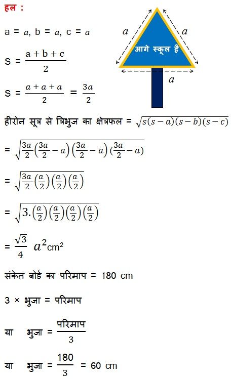NCERT Solutions for Class 9 Maths Chapter 12 (Hindi Medium) 12.1 1