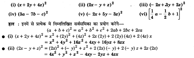 UP Board Solutions for Class 9 Maths Chapter 2 Polynomials 2.5 4