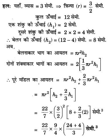 UP Board Solutions for Class 10 Maths Chapter 13 Surface Areas and Volumes page 271 2