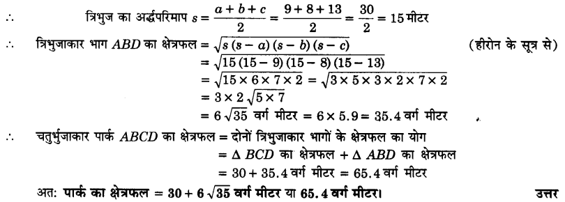 UP Board Solutions for Class 9 Maths Chapter 12 Heron's Formula 12.2 1.1