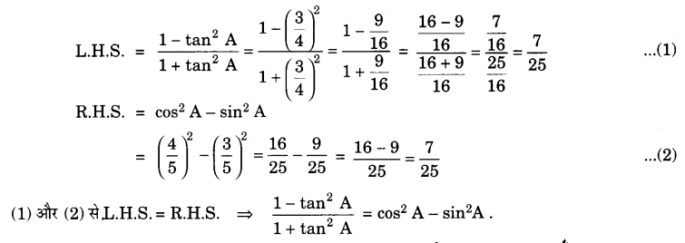 UP Board Solutions for Class 10 Maths Chapter 8 Introduction to Trigonometry page 200 8.1