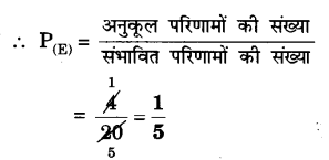 UP Board Solutions for Class 10 Maths Chapter 15 Probability page 337 17