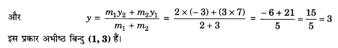 UP Board Solutions for Class 10 Maths Chapter 7 page 183 1.1