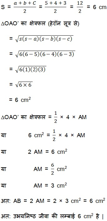 NCERT Maths Class 9 Hindi Medium Circles Solutions 10.4 1.1