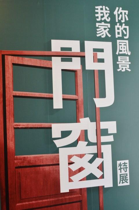 迪化二O七博物館03.JPG