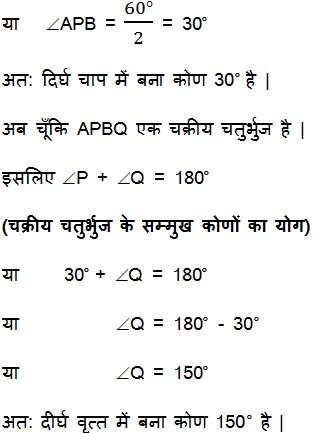 NCERT Solutions for Class 9 Maths Chapter 10 (Hindi Medium) 10.5 2.1