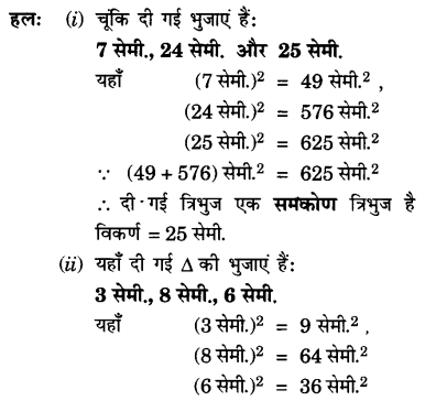 UP Board Solutions for Class 10 Maths Chapter 6 page 164 1