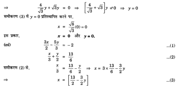 UP Board Solutions for Class 10 Maths Chapter 3 page 59 1.4