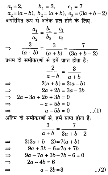 UP Board Solutions for Class 10 Maths Chapter 3 page 69 2.1