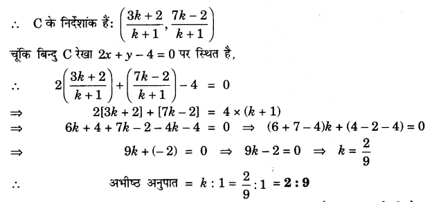UP Board Solutions for Class 10 Maths Chapter 7 page 189 1
