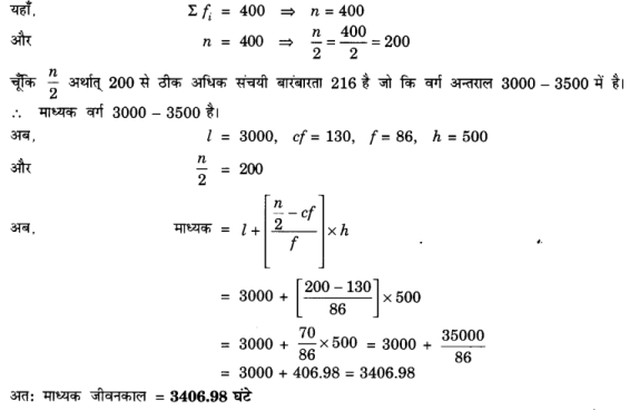 UP Board Solutions for Class 10 Maths Chapter 14 Statistics page 314 5.2