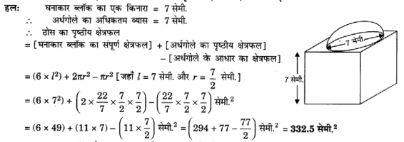 UP Board Solutions for Class 10 Maths Chapter 13 Surface Areas and Volumes page 268 4