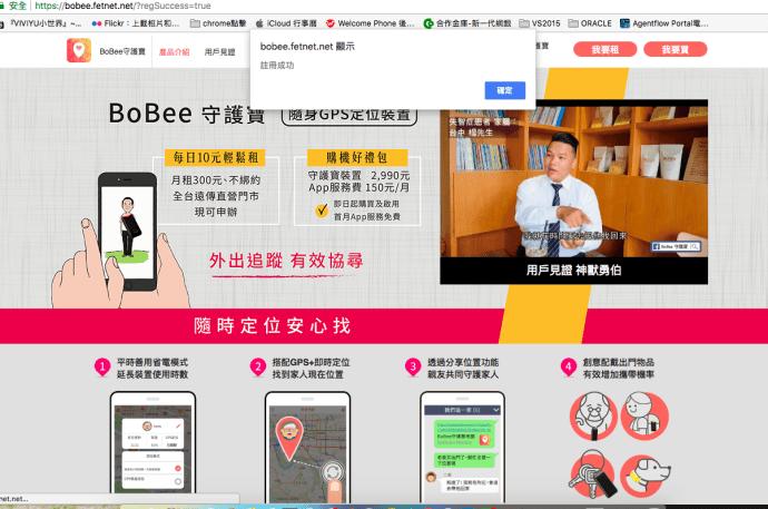 [體驗]BoBee守護寶~遠傳電信推出不需安裝SIM卡也不需綁約的GPS定位裝置.體積小方便佩戴在身上避免家人走失的科技好幫手 @VIVIYU小世界