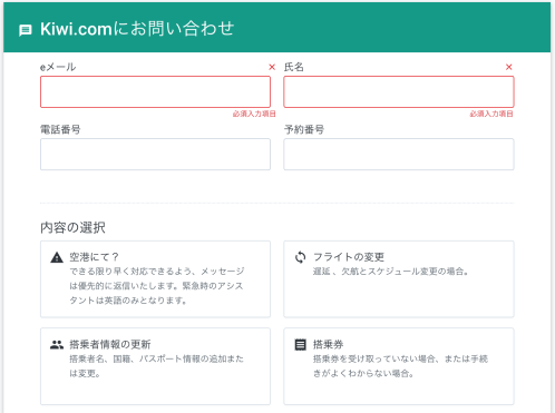 Kiwi_com_booking-14