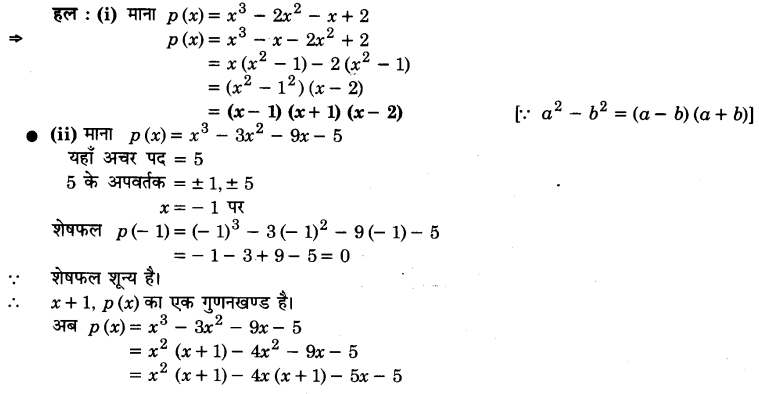 UP Board Solutions for Class 9 Maths Chapter 2 Polynomials 2.4 5