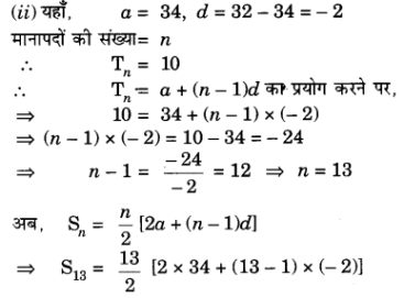 UP Board Solutions for Class 10 Maths Chapter 5 page 124 2.1