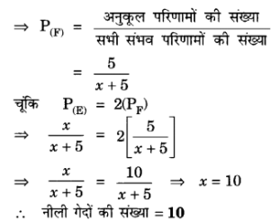 UP Board Solutions for Class 10 Maths Chapter 15 Probability page 341 3.1
