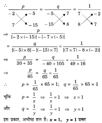 UP Board Solutions for Class 10 Maths Chapter 3 page 74 1.9