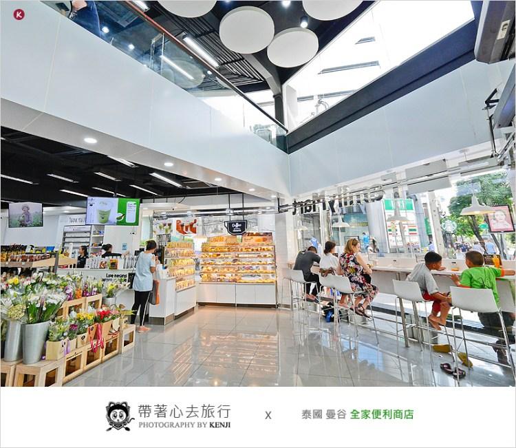 泰國曼谷購物 | 全家便利商店(Phrom Phong站),好買好逛、打拋豬便當不錯吃,座位區還有附設免費插座呦。