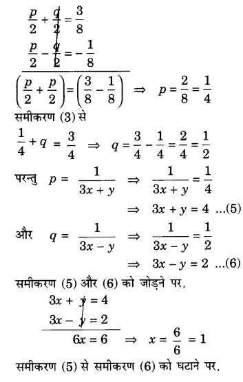 UP Board Solutions for Class 10 Maths Chapter 3 page 74 1.14
