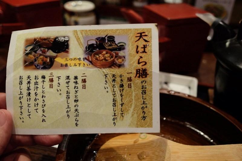 季節の天ばら膳 小嶋屋総本店 Kojimaya Souhonten 08