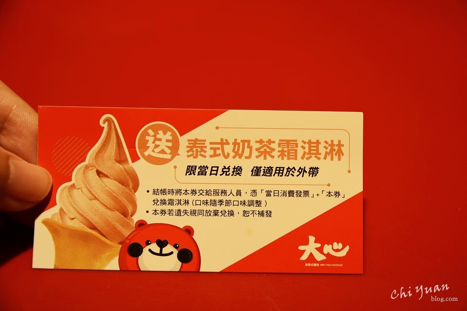松山機場大心新泰式麵食16.JPG