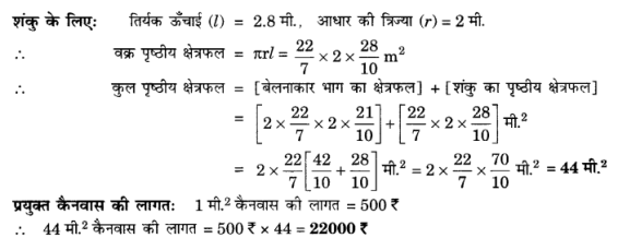UP Board Solutions for Class 10 Maths Chapter 13 Surface Areas and Volumes page 268 7.1