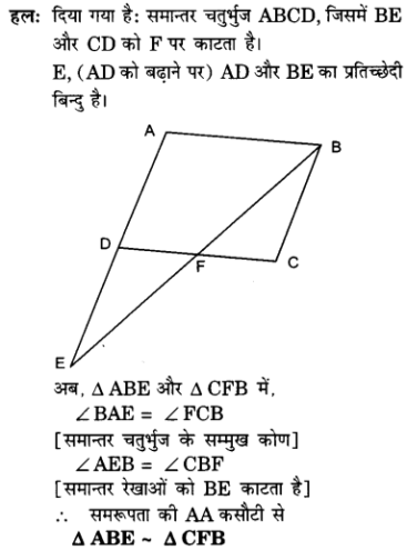 UP Board Solutions for Class 10 Maths Chapter 6 page 153 8