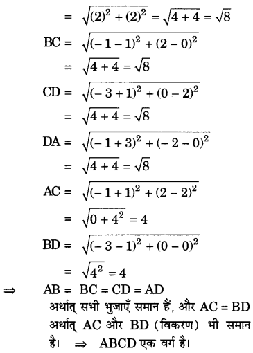 UP Board Solutions for Class 10 Maths Chapter 7 page 177 6.1
