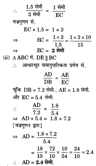 UP Board Solutions for Class 10 Maths Chapter 6 page 142 1.1