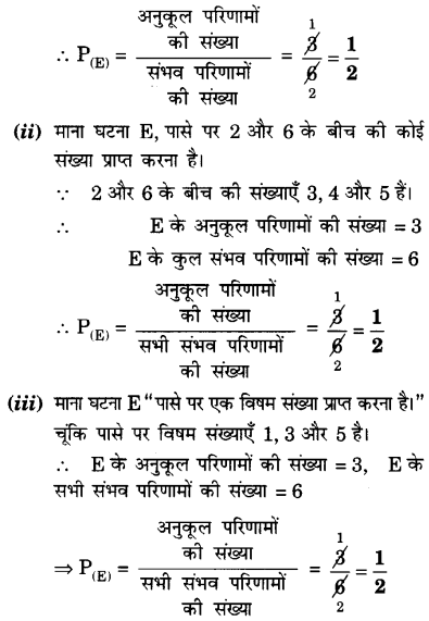 UP Board Solutions for Class 10 Maths Chapter 15 Probability page 337 13