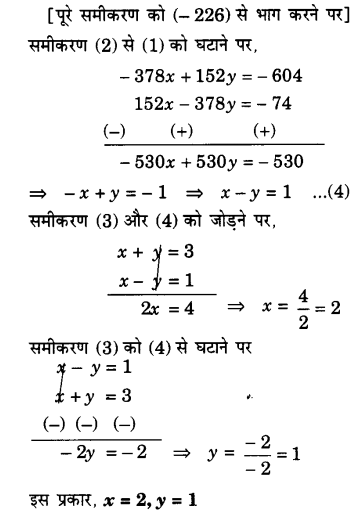 Class 10 maths chapter 3 exercise 3.6 solutions all exercise