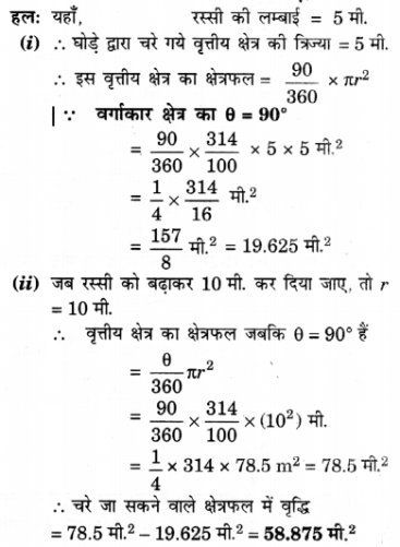 UP Board Solutions for Class 10 Maths Chapter 12 Areas Related to Circles page 252 8.1