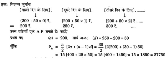 UP Board Solutions for Class 10 Maths Chapter 5 page 124 15