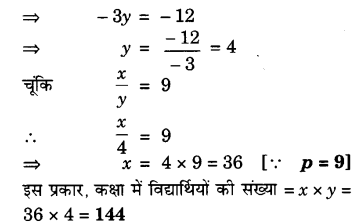 NCERT Solutions for class 10 Maths Chapter 3 Exercise 3.6 in English medium for up board