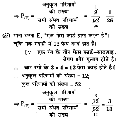 UP Board Solutions for Class 10 Maths Chapter 15 Probability page 337 14