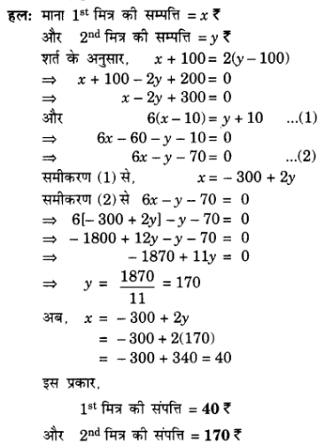 UP Board Solutions for Class 10 Maths Chapter 3 page 75 2