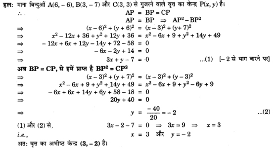 UP Board Solutions for Class 10 Maths Chapter 7 page 189 3