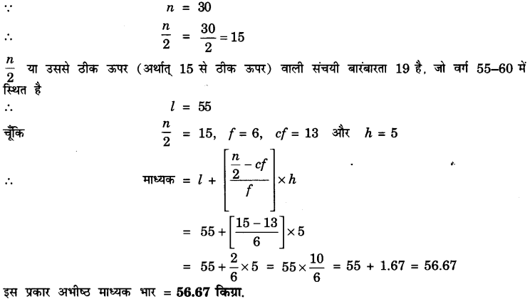 UP Board Solutions for Class 10 Maths Chapter 14 Statistics page 314 7.2