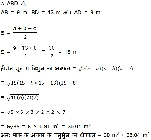NCERT Class 9 Maths Hindi Medium Heron's Formula Solutions 12.2 1.2