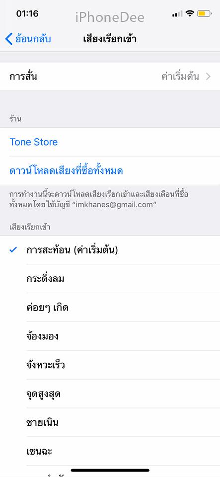 iphone-ringtone03