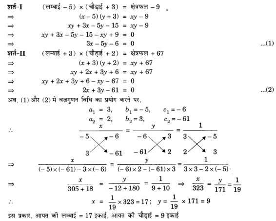 UP Board Solutions for Class 10 Maths Chapter 3 page 69 4.8