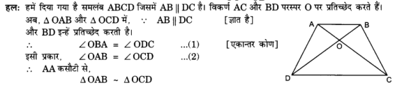 UP Board Solutions for Class 10 Maths Chapter 6 page 153 3