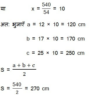 NCERT Solutions For Class 9 Maths Heron's Formula Hindi Medium 12.1 5