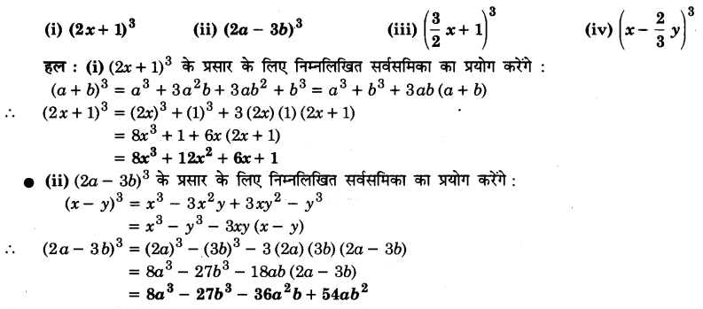 UP Board Solutions for Class 9 Maths Chapter 2 Polynomials 2.5 6