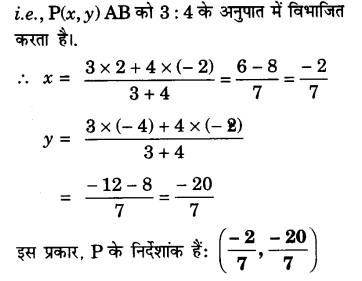 UP Board Solutions for Class 10 Maths Chapter 7 page 183 8.1
