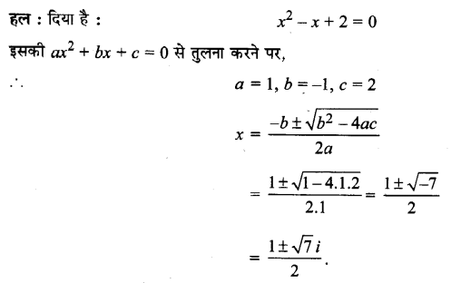 UP Board Solutions for Class 11 Maths Chapter 5 Complex Numbers and Quadratic Equations 5.3 6