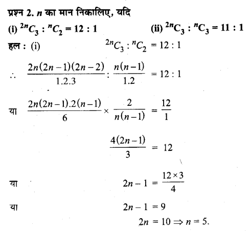 UP Board Solutions for Class 11 Maths Chapter 7 Permutations and Combinations 7.4 2